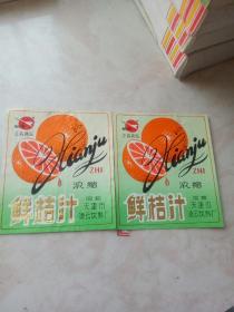 鲜桔汁--商标(航天国营天津市凌云饮料厂)