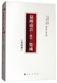 9787010177298-yl-泉州南音(絃管)集成 第四册