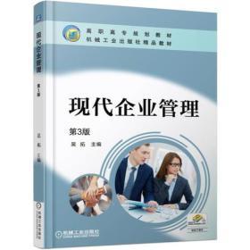 正版包邮 高职高专规划教材 现代企业管理 第3版