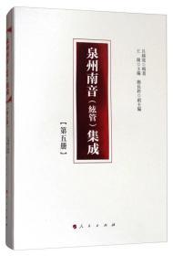 9787010177304-yl-泉州南音(絃管)集成 第五册