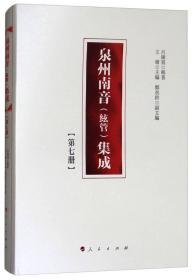 9787010177823-yl-泉州南音(絃管)集成 第七册