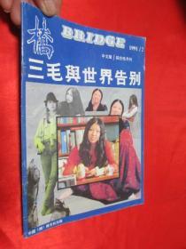 桥     (1991年第2期),三毛与世界告别          【16开】