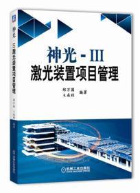 神光-3激光装置项目管理