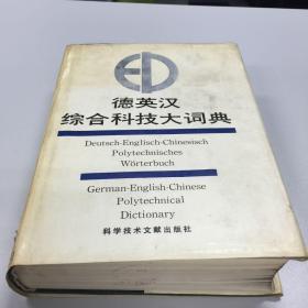 德英汉综合科技大词典