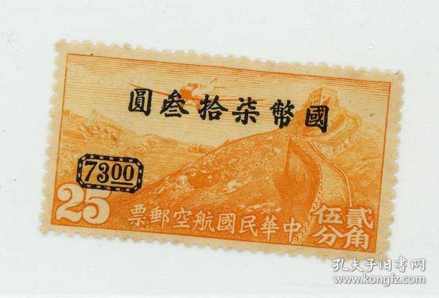 民国航空邮票25分改国币73元(全套10枚,这是其中一枚)