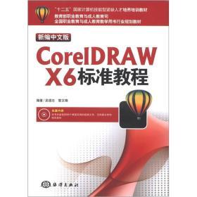 """""""十二五""""国家计算机技能型紧缺人才培养培训教材:CorelDRAW X6标准教程(新编中文版)"""
