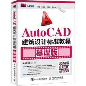 AutoCAD建筑设计标准教程-慕课版 姜勇 9787115423757 人民邮电出版社