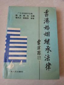 香港婚姻继承法律