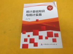 统计基础知识与统计实务2013版