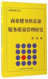 商业健身俱乐部服务质量管理研究 佟岗 北京体育大学出版社 9787564420376