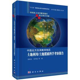 中國北方及其毗鄰地區土地利用/土地覆被科學考察報告