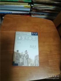 美国与中国(第四版)