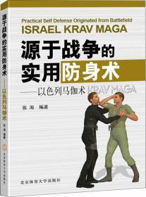 以色列马伽术 : 源于战争的实用防身术