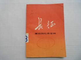 旧书 《长征-革命回忆录专辑》 77年印  A5-12