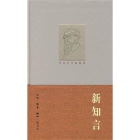 冯友兰作品精选---新知言(精)