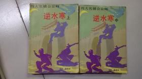 四大名捕会京师--逆水寒(上中) 两册  特价