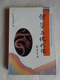 《儒学与现代化》儒学及其现代意义国际学术研讨会论文集(签字本)