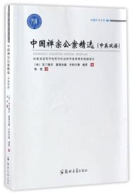 中国禅宗公案精选:中英双语