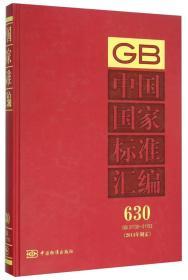 GB 31130-31153-中国国家标准汇编-630-(2014年制定)