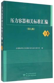 壓力容器相關標準匯編-上卷-(第七版)