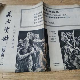 农业学大寨专辑 美术资料 活页之二(品相不好中间有破损)