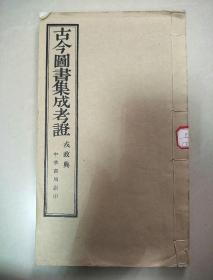 古今图书集成戎政典考证