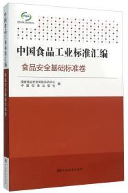 食品安全基础标准卷-中国食品工业标准汇编