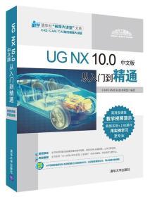 UG NX 10.0中文版从入门到精通(缺少光盘)