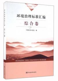 环境治理标准汇编 综合卷