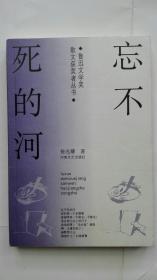 著名作家系列 《忘不死的河》(徐光耀签名本)