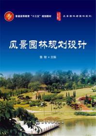 风景园林规划设计