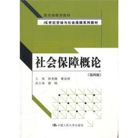 社会保障概论(第4版)孙光德