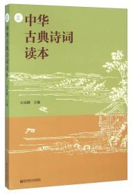 二手中华古典诗词读本石高峰南京师范大学出版社9787565122941