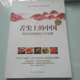 舌尖上的中国-传世美味炮制完全攻略