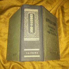 俄华黑色冶金工业辞典