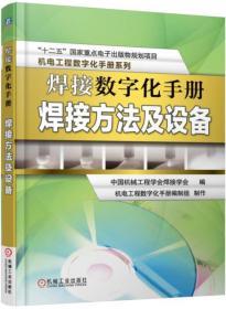 焊接数字化手册--焊接方法及设备(含1CD)