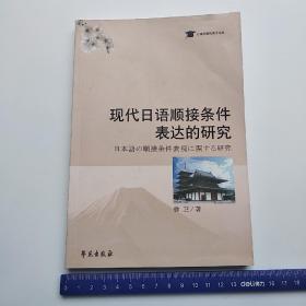 现代日语顺接条件表达的研究