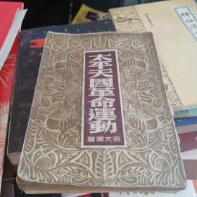 太平天国革命运动1948年香港初版