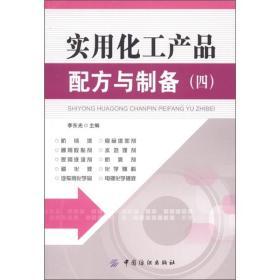 实用化工产品配方与制备(四)