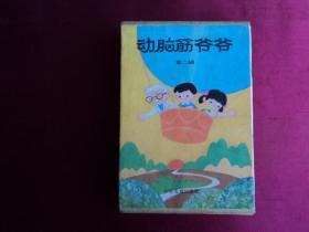 动脑筋爷爷(盒装)第二辑.9-16共8册
