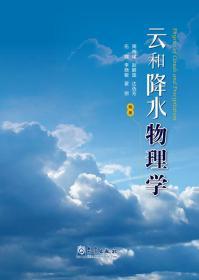 云和降水物理学