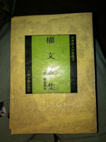 四库唐人文集丛刊:权文公集