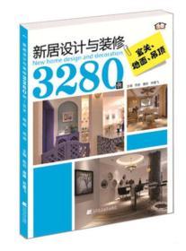 新居设计与装修3280例:玄关·地面·吊顶