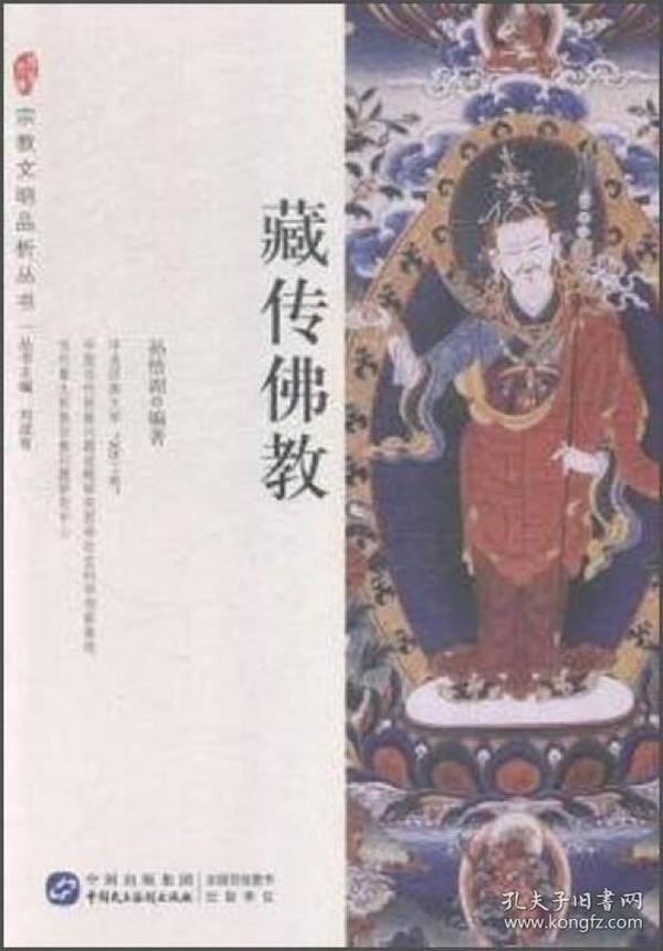 宗教文明品析丛书 藏传佛教