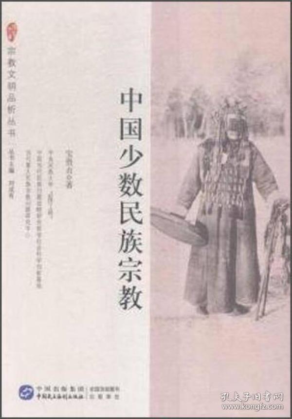 宗教文明品析丛书 中国少数民族宗教