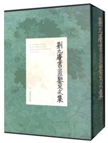 刘九庵书画鉴定文集