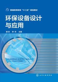 特价! 环保设备设计与应用潘琼9787122209153化学工业出版社