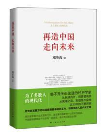 再造中国 走向未来