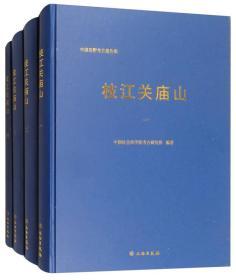 枝江关庙山(套装共4册)