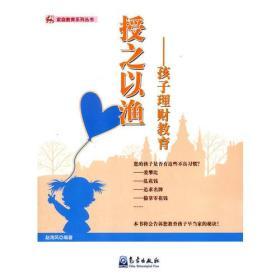 家庭教育系列丛书:授之以渔:孩子理财教育